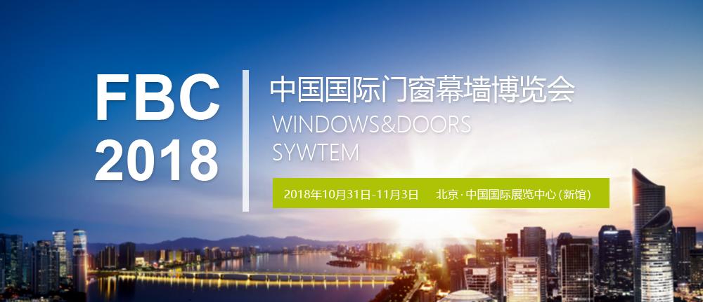 2018中國國際門牕幙牆愽覽會