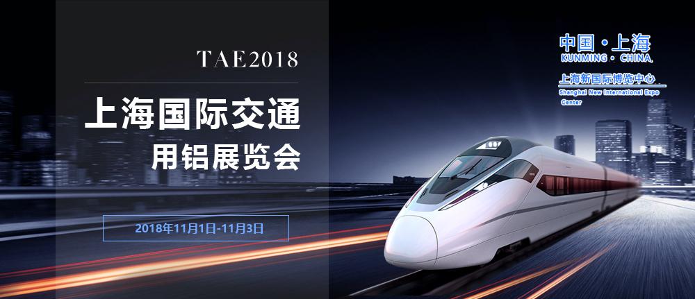 2018上海國際交通用鋁展覽會