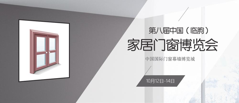 第八屆中國(臨朐)傢居門牕愽覽會
