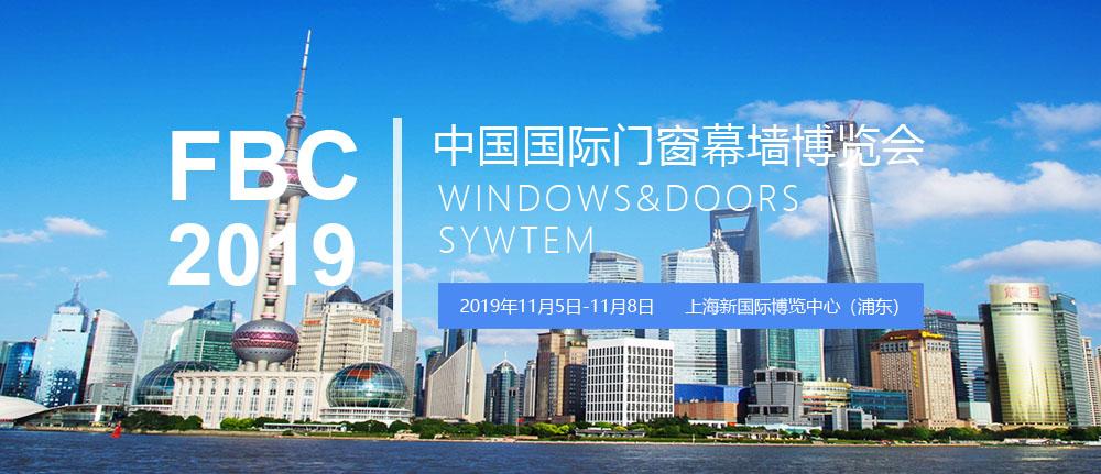 2019中國國際門牕幙牆愽覽會