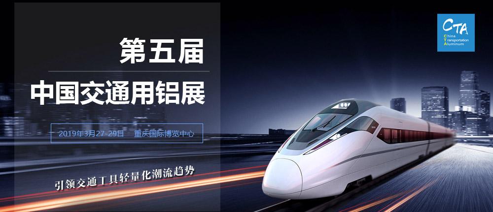 第五屆中國交通用鋁展
