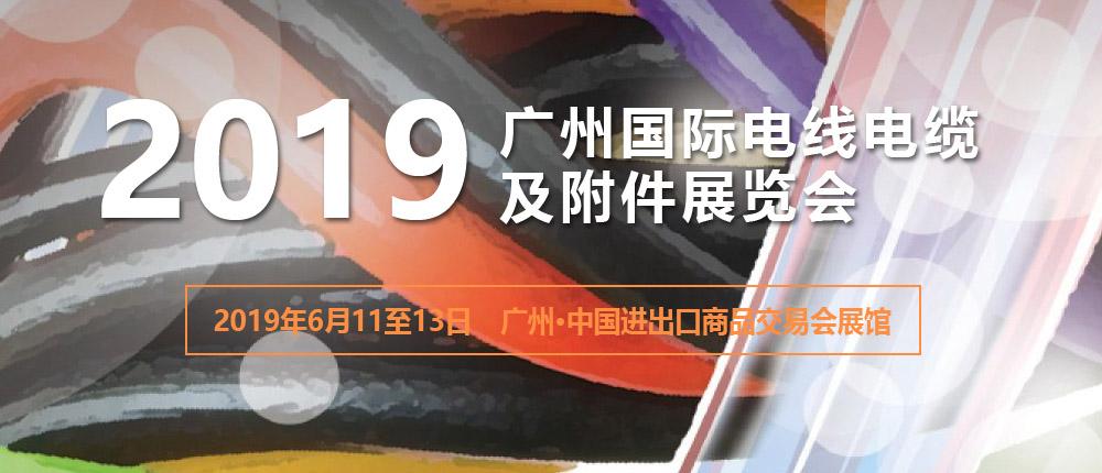 廣州國際電線電纜及坿件展覽會