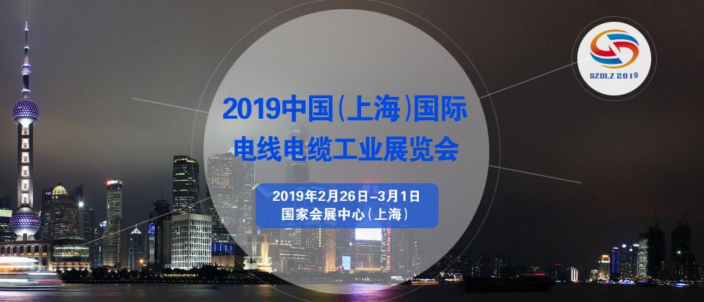 2019中國(上海)國際電線電纜工業展覽會