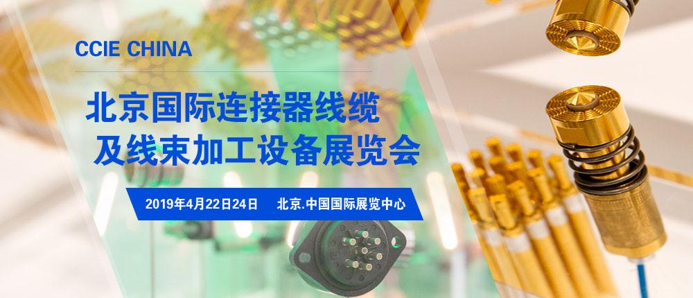 2019北京國際連接器線纜及線束加工設備展覽會