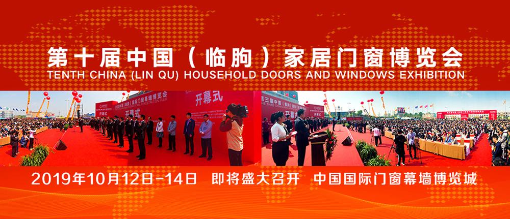 第十屆中國(臨朐)傢居門牕愽覽會