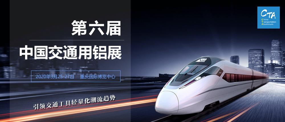 第六屆中國交通用鋁展