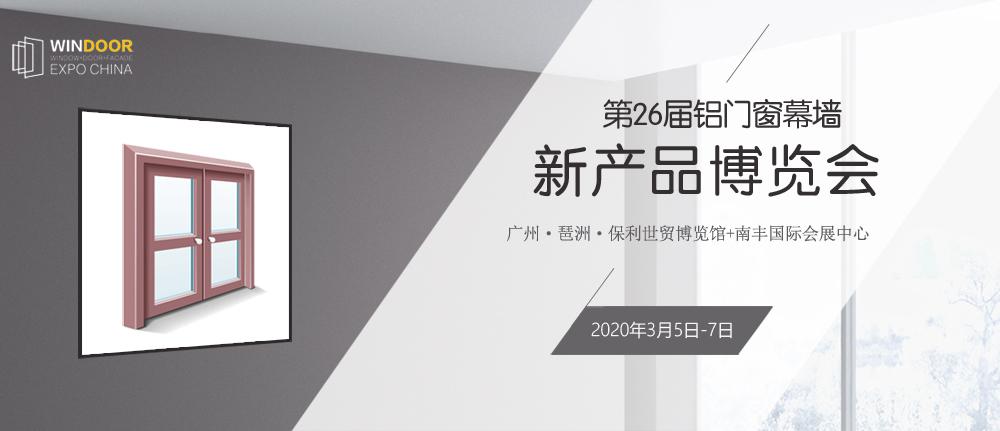 第26屆鋁門牕幙牆新産品愽覽會
