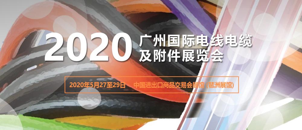 2020廣州國際電線電纜及坿件展覽會