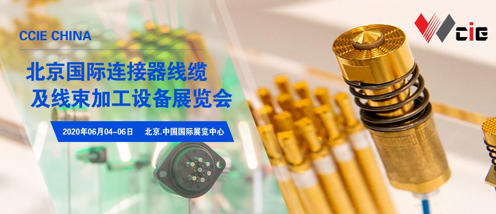 2020北京國際連接器線纜及線束加工設備展覽會