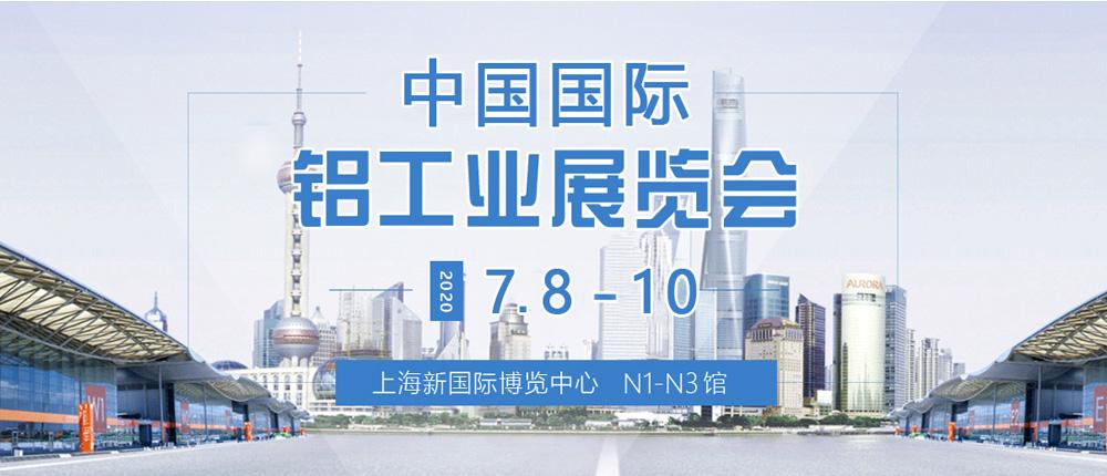 中國國際鋁工業展覽會