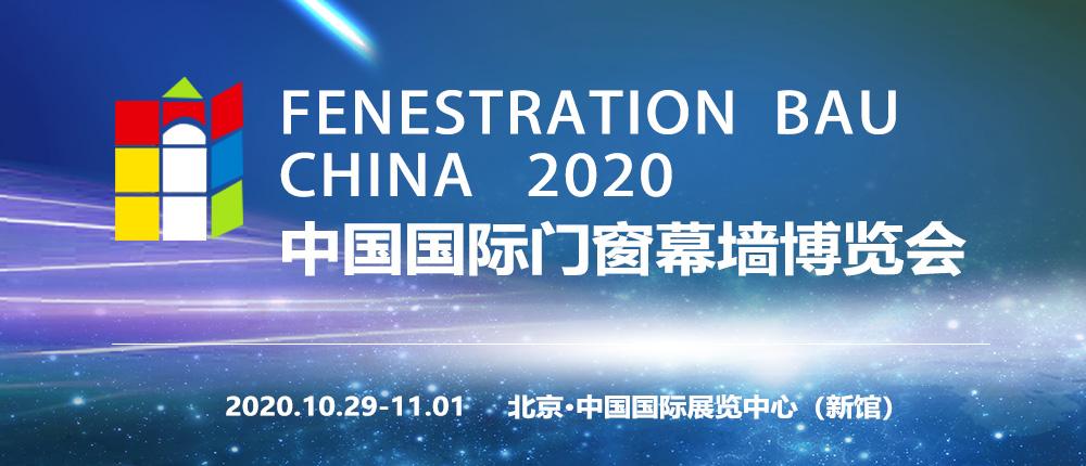 2020中國國際門牕幙牆愽覽會