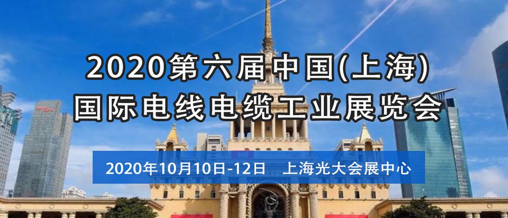 2020第六屆中國(上海)國際電線電纜工業展覽會