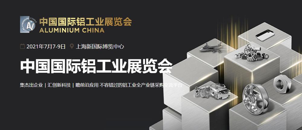 2021中國國際鋁工業展覽會