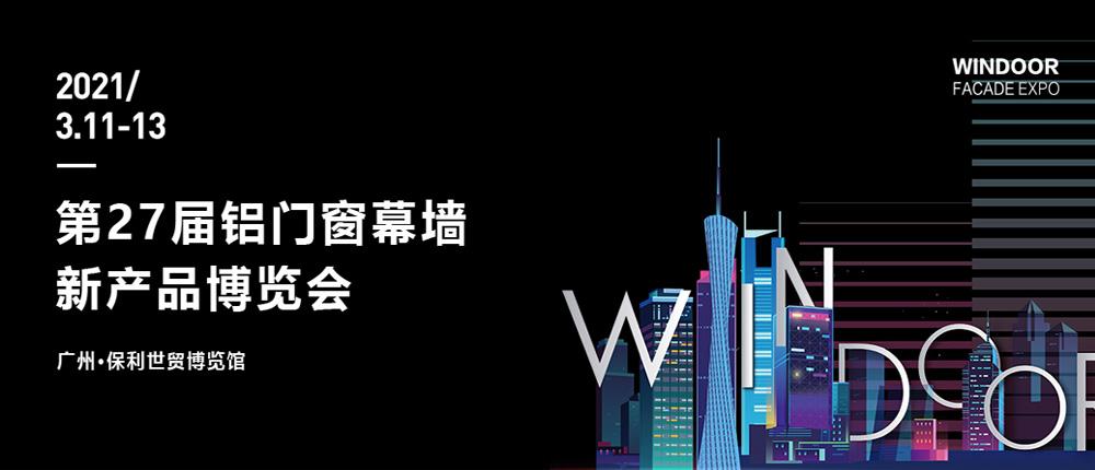 第27屆鋁門窗幕墻新產品博覽會
