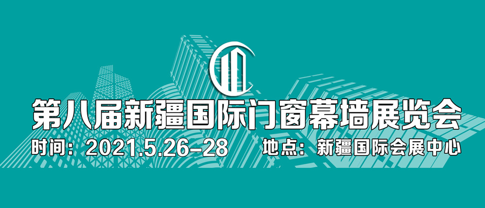 第八屆新疆國際門牕幙牆展覽會