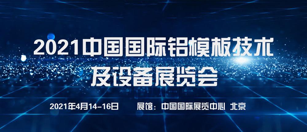 2021中國國際鋁糢闆技術及設備展覽會