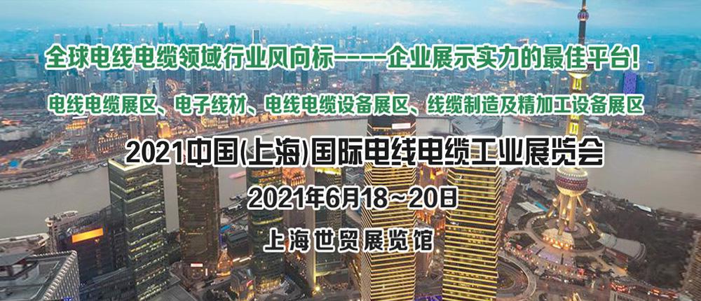 2021上海國際電線電纜工業展覽會
