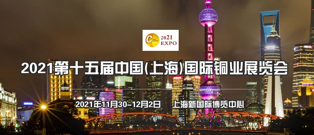 2021第十五届中国(上海)国际铜业展览会
