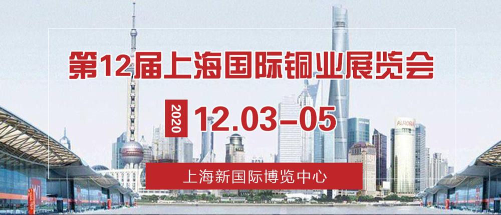 第12屆上海國際銅業展覽會