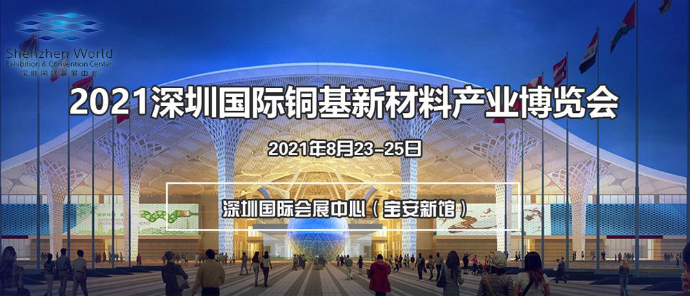 2021深圳国际铜基新材料产业博览会